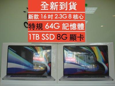 2020款特規 MacBook Pro 16吋 2.3G 64G 1TB SSD 8G顯卡 絕對優惠價 實體門市 台灣貨