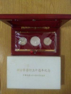 新台幣發行五十週年盒裝紀念套幣(附收據)