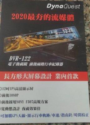 全成專業汽車音響DynaQuest DVR-122/12吋大螢幕/前+後1080P高畫質行車記錄器