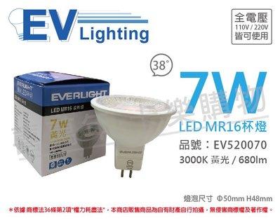 [喜萬年]含稅 EVERLIGHT億光 LED 7W 黃光 38度 全電壓 MR16 杯燈 燈泡 EV520070