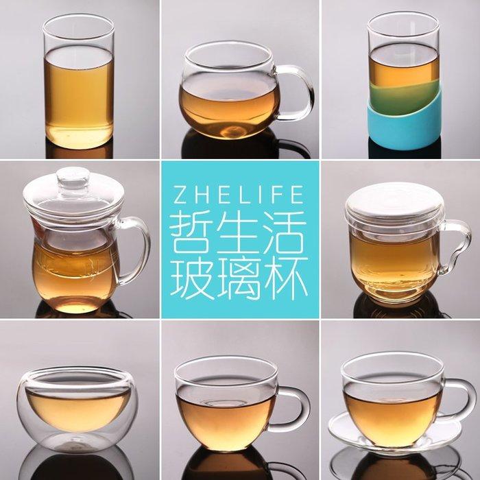小花精品店-耐熱茶杯玻璃杯辦公室水杯子套裝透明泡茶杯過濾加厚家用花茶杯女