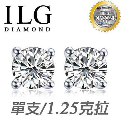 【頂級美國ILG鑽飾】經典四爪單鑽耳環-主鑽約1.25克拉 E5-08(單支)