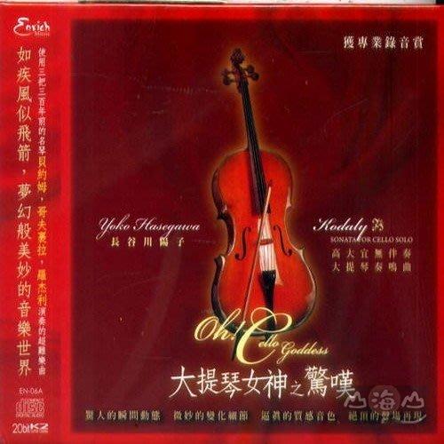 【出清價】大提琴女神之驚嘆 / 長谷川陽子---EN06A