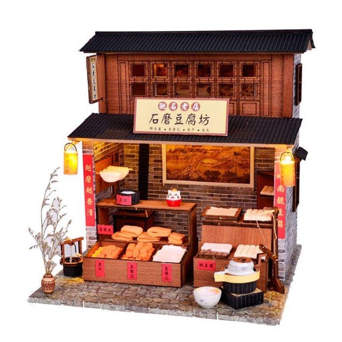 【批貨達人】石磨豆腐坊 手工拼裝 手作DIY小屋袖珍屋 帶防塵罩 迷你屋 創意小物生日禮物