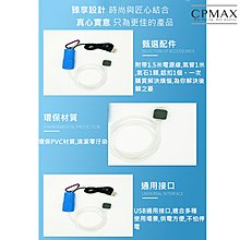 CPMAX 水族箱氧氣機 打氣機 小型USB家用 魚缸養魚 水族用品 氧氣泵 增氧機 超靜音 大氣量 增氧泵機 H195