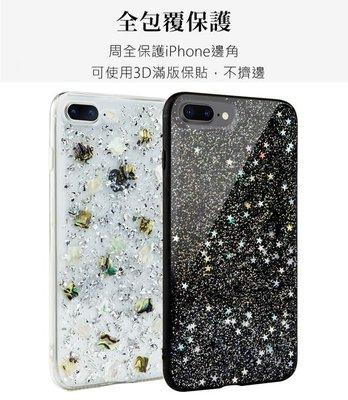 超 新品SwitchEasy Flash Seashell iPhone 8+/7+ 防摔保護殼-真碎貝殼(透明)