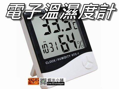 電子溫濕度計 超大LCD大螢幕顯示 室內電子溫度計 附時鐘/日曆/鬧鐘 HTC-1 桃園《蝦米小鋪》