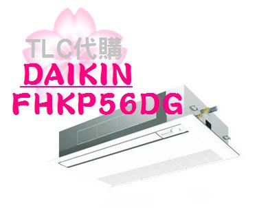 【TLC 代購】大金 冷氣 室內機 FHKP56DG 一方吹 2.3馬力 (組) ❀新品❀ (19-04)