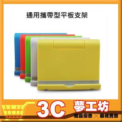 【3C夢工坊】通用攜帶型平板支架_4-...
