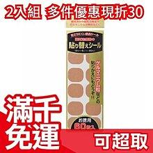 💓現貨💓優惠組【2入組】日本易利氣 磁力貼替換貼布 60枚 永久磁石易力氣替換用貼布交換禮物❤JP