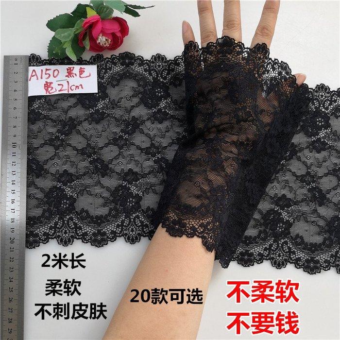 2米長柔軟彈力鏤空蕾絲花邊diy黑色灰色紅色服裝內衣輔料面料布料