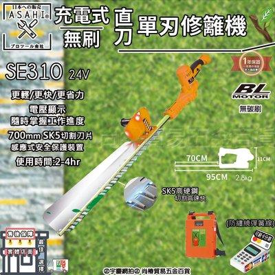 ㊣宇慶S舖㊣3期0利率|SE310+全配|日本ASAHI 鋰電無刷修籬機 直刀 24V單刃綠籬機 700mm 非東林