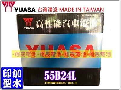 彰化員林翔晟電池/全新 湯淺YUASA 加水式汽車電池/55B24L (46B24L)舊品強制回收安裝工資另計