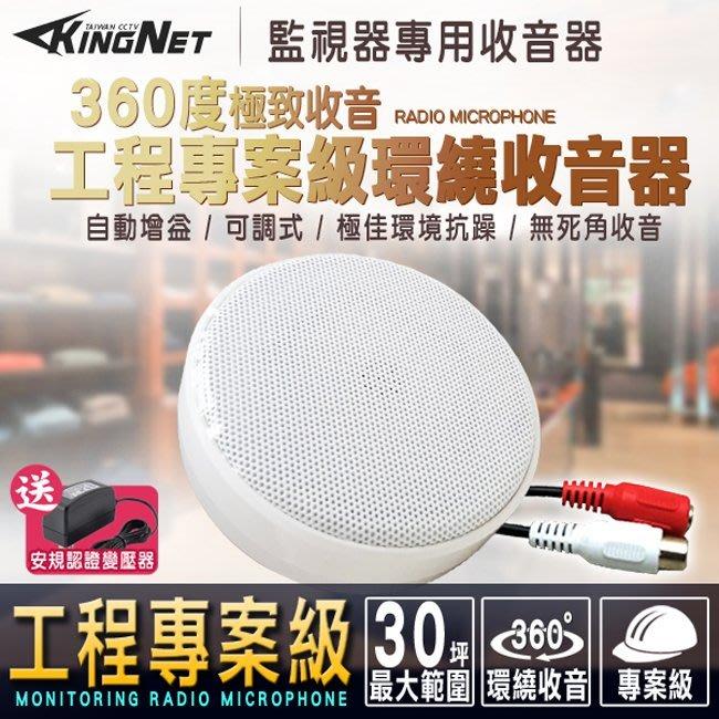 監視器 高感度 抗噪音 施工專案首選 收音麥克風 收音版 隱藏式 收音設備 監聽 錄音 收音30坪 贈變壓器