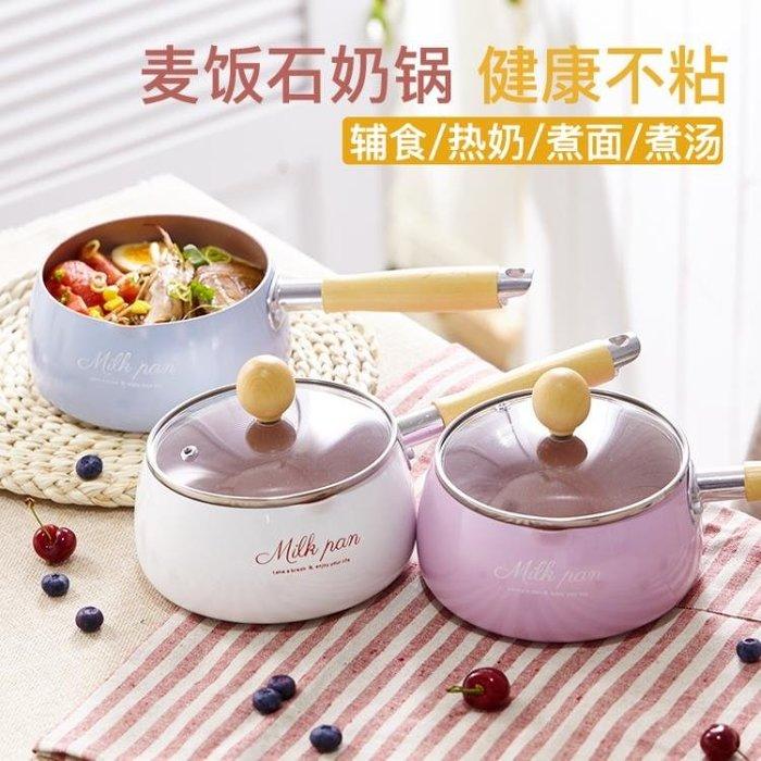 小奶鍋不粘鍋迷你小鍋麥飯石單柄嬰兒熱煮奶寶寶輔食泡面鍋小湯鍋