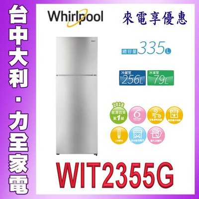 【台中大利】【Whirlpool】惠而浦冰箱 335L【WIT2355G】來電享優惠 先問貨A15
