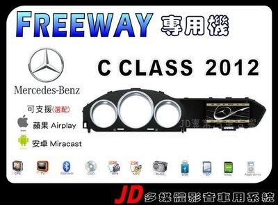 【JD 新北 桃園】FREEWAY BENZ C CLASS 2012 賓士 DVD/USB/數位/導航/藍芽 7吋觸控主機~