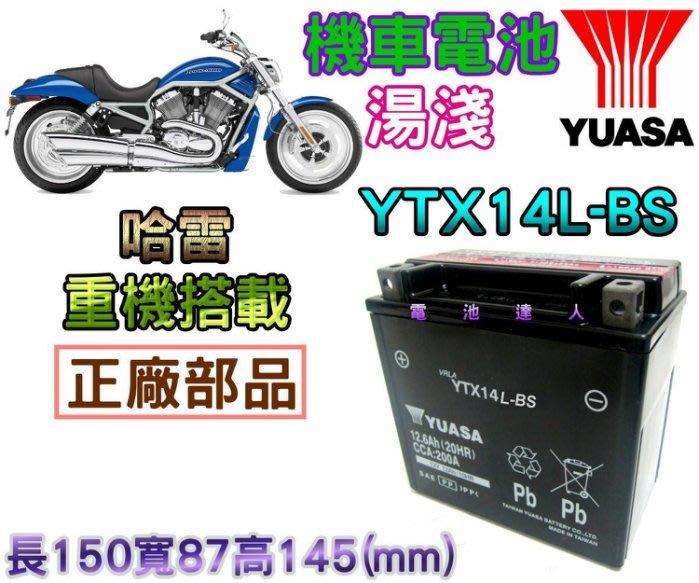 【鋐瑞電池】YUASA 湯淺 重型機車 電瓶 電池 YTX14L 哈雷 Harley Davidson 883 1200