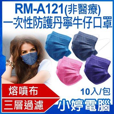 【小婷電腦*口罩】預購 RM-A121一次性防護丹寧牛仔口罩 10入/包 3層過濾 熔噴布 高效隔離汙染 (非醫療)