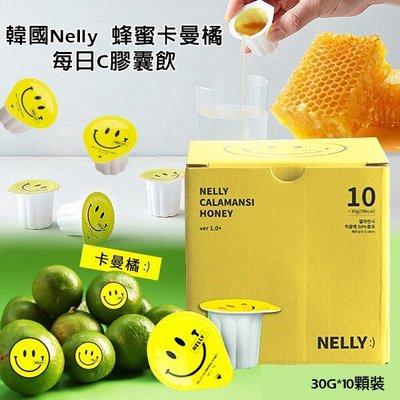 **幸福泉** 韓國Nelly 【E1701】蜂蜜卡曼橘每日C膠囊飲/盒.特惠價$289