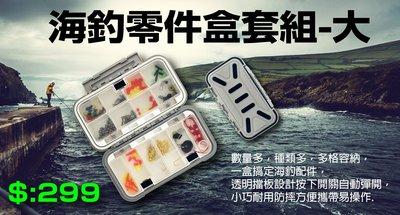 漾釣具~POKEE釣魚.海釣套裝盒.零件盒(大)