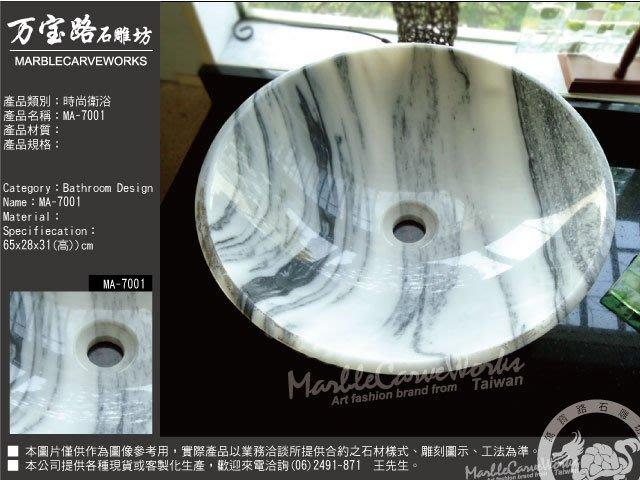 【萬寶路石雕坊】時尚衛浴-洗手檯 大理石/石雕擺件/花崗岩/白鏽石/石材/藝術品/此為參考價