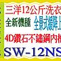 *萬事能*12公斤【三洋洗衣機】SW- 12NS6~ 全...