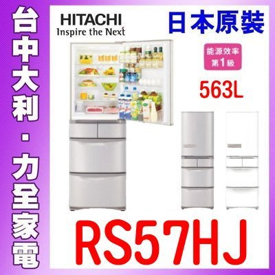 先問貨-限台中【大利】日立家電 563L 五門冰箱 RS57HJ 日本原裝 來電優惠