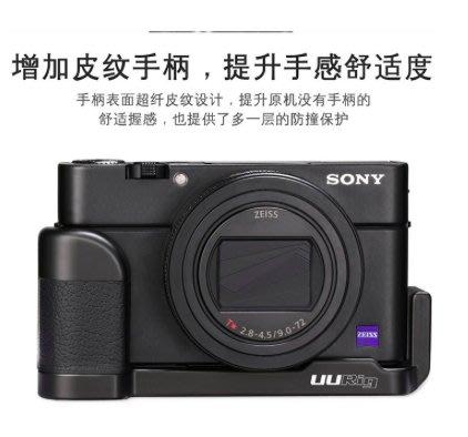 *大元 新北*【Vlog配件】SONY RX100M7 專用L型握把 擴充Vlog 麥克風 RX100VII RX100