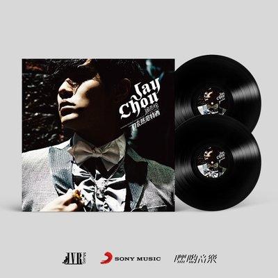 【環球影院】正版預訂jay周杰倫依然范特西黑膠唱片20周年12寸2LP大陸版預售 精美盒裝