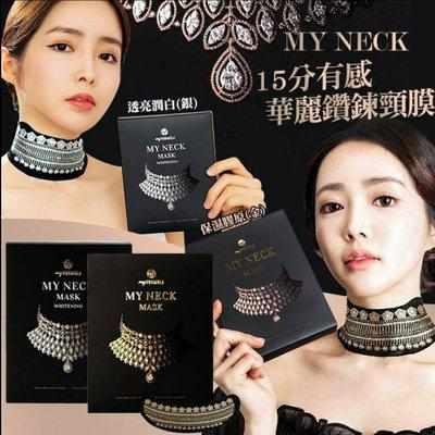 韓國My Neck 華麗鑽鍊頸膜 5入組(12g)