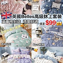 英國 Belles 雙面高級床上用品套裝