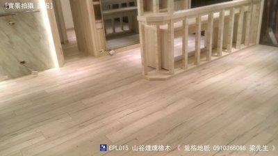 《愛格地板》德國原裝進口EGGER超耐磨木地板,可以直接鋪在磁磚上,AQUA防潮地板,EPL015-05