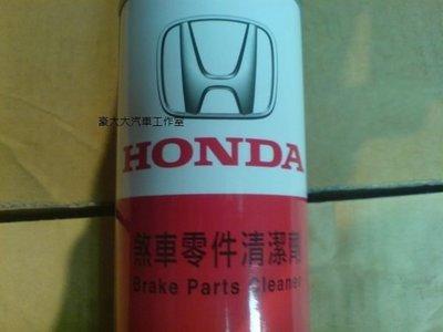 (豪大大汽車工作室)HONDA 本田 原廠 煞車零件清潔劑 煞車清潔劑 5w30 5w40 0w40