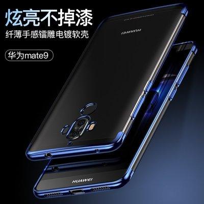 HUAWEI Mate9 手機殼 華為 Mate9 Pro 保護套 矽膠套 超薄 透明 軟殼 流光電鍍 晶耀系列
