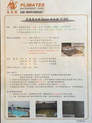 epoxy 防水材 環氧樹脂 金絲猴928 水池防水 魚池 壁癌 4+4+20公斤