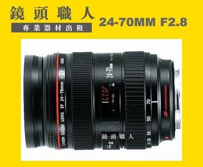 ☆鏡頭職人☆( 鏡頭出租 租鏡頭 租單眼 )::: Canon EF 24-70mm  F2.8L F2.8 L 師大 板橋 楊梅