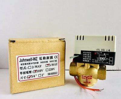 【EDEN'S】冰水送風機 二線式 電動三通閥 電壓110V/220V 冰水閥 快拆設計 冷氣冷凍材料專賣