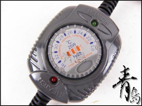 十月缺V。。。青島水族。。。台灣T&F同發-----袖珍型 加溫器 (防爆型)==300W送溫度計(無包裝)