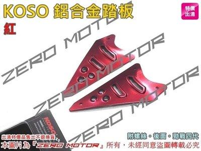 ZeroMotor☆KOSO 勁戰四代 CYGNUS 髪絲紋 鋁合金踏板 金屬踏板 腳踏板 後面 紅