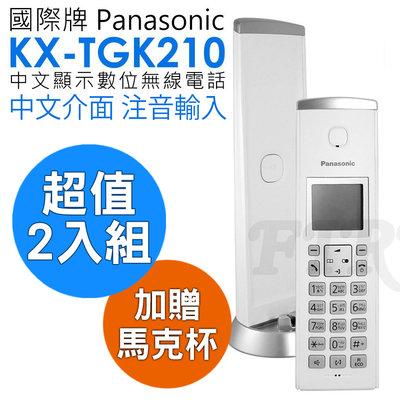實體店面》Panasonic 國際牌 KX-TGK210TW 中文介面 無線電話 注音輸入 TGK210 (2入送杯子)