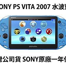 SONY PS Vita PSV PSVITA 2007 主機 台灣公司貨 水波藍 加贈保護貼 3.61【台中恐龍電玩】