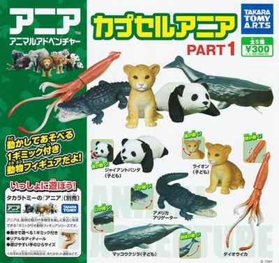 Takara カプセルアニアPART1 動物擺設 Part 1 (全套5隻)