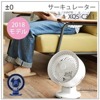 【現貨 2018年】日本 ±0 正負零 上下左右 角度調整 4段風量調節 開關 時間設定 桌扇 電風扇 XQS-C311