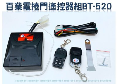 附發票『百業電捲門遙控器組BT-520』