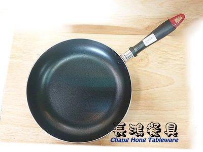 *~長鴻餐具~*26CM輕量不沾鍋 (促銷價) 006B1092 現貨+預購