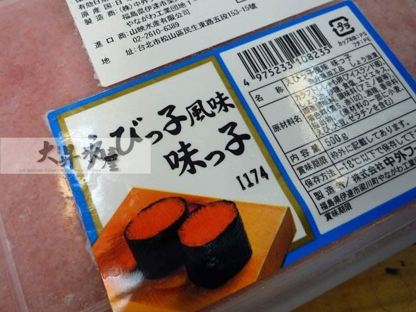 【大昇水產】行家首選日本原裝進口蝦卵風味味子/軍鑑壽司