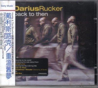 華聲唱片- DARIUS RUCKER戴利斯路克 / BACK TO THEN重溫舊夢 / 全新未拆CD