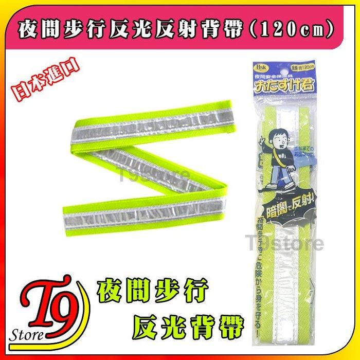 【T9store】日本進口 夜間步行反光反射背帶(120cm)