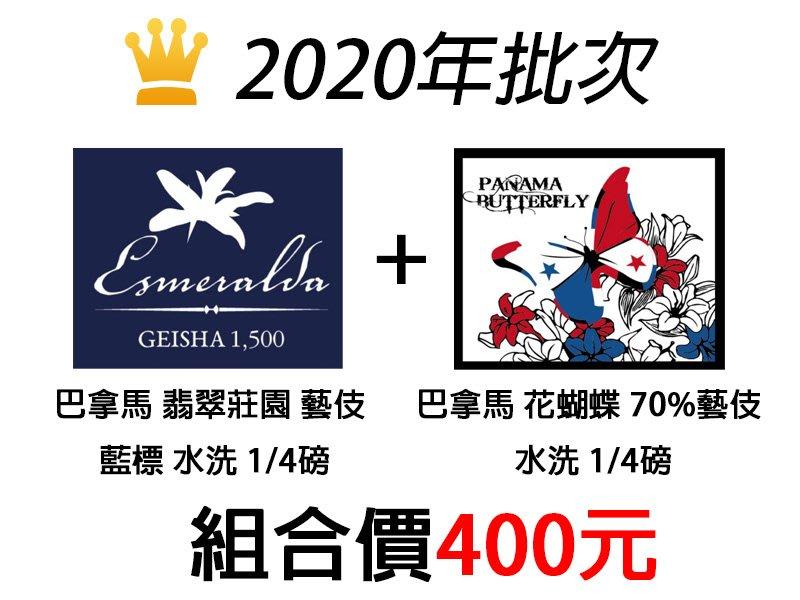 2020巴拿馬 翡翠莊園 藝伎 藍標 和 巴拿馬 花蝴蝶 70%藝妓 1/4磅一組400元